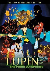 Subtitrare Lupin III - The Plot of the Fuma Clan (1987)