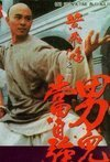 Subtitrare Once Upon a Time in China (1992) Wong Fei Hung II: Nam yi dong ji keung