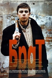 Subtitrare Brat 2 (The Brother 2) (2000)