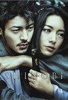 Subtitrare Shinobi (Heart Under Blade) (2005)