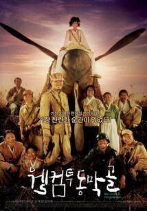 Subtitrare Welcome to Dongmakgol (2005)
