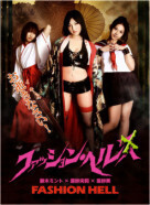 Subtitrare Horny House of Horror (Fasshon heru) (2010)