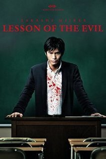 Subtitrare Lesson of the Evil (Aku no kyôten) (2012)