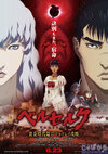 Subtitrare Berserk: The Golden Age Arc II - The Battle for Doldrey (2012)