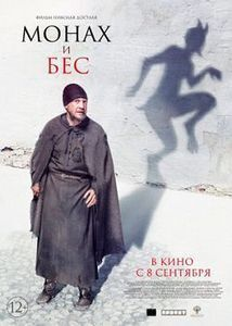 Subtitrare Monakh i bes / The Monk and the Demon (2016)